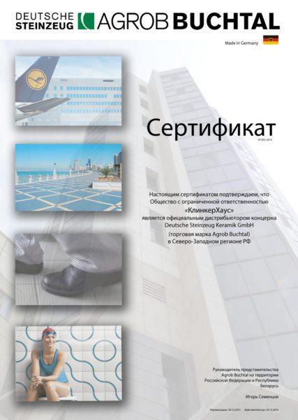 Компания Agrob-Buchtal делает клинкерную плитку, популярную в России.