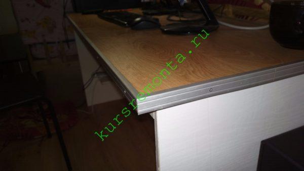 Края столешницы отделаны дюралевым уголком размером 10х24 миллиметра. Уголок защищает торцы покрытия от случайных повреждений.