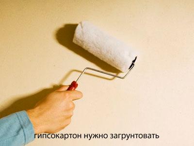 Наносим грунтовку с помощью валика