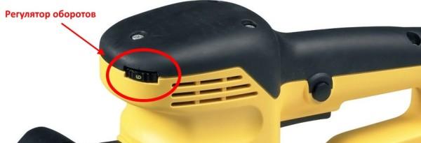 Пример расположения регулятора оборотов на корпусе эксцентриковой шлифовальной машинки