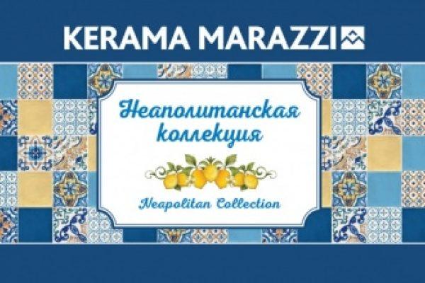 Среди ведущих производителей мозаики есть и российская компания — это Kerama Marazzi.