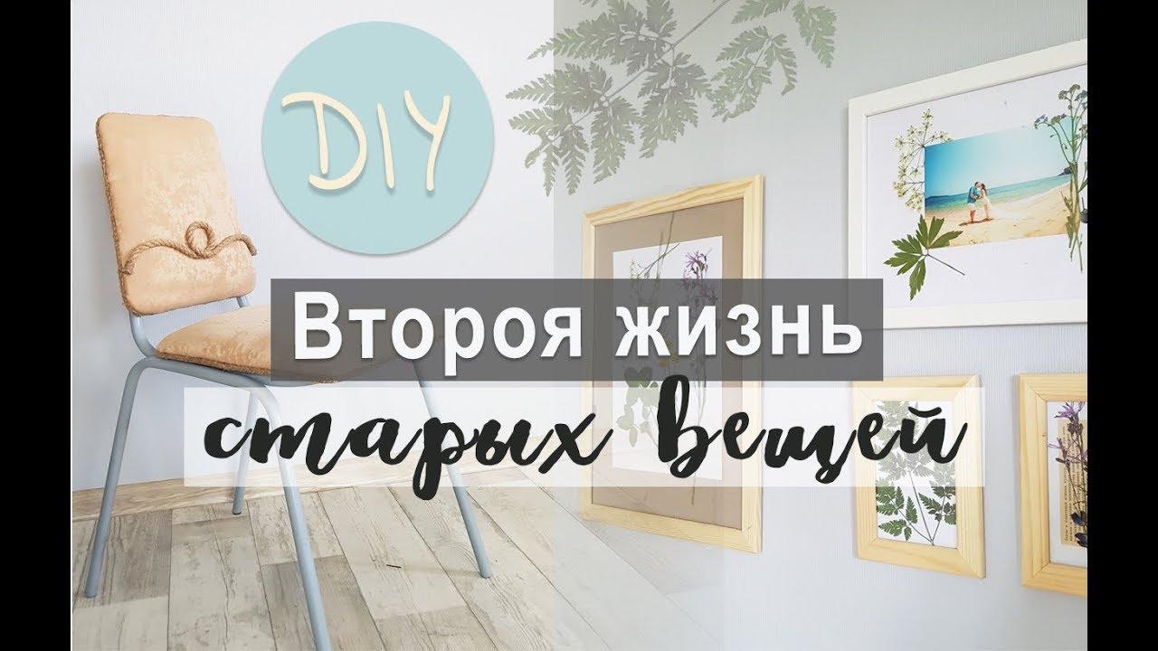 Переделка старых вещей - это еще один эффективный способ декорирования дома