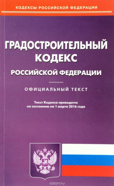 Градостроительный кодекс Российской Федерации как главный документ в области строительного права.
