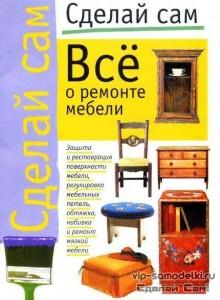 мастер класс ремонт мебели