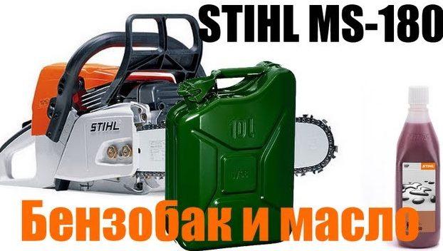 Не забывайте заправлять агрегат, его баки всегда должны быть полными.