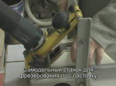 Оборудование для фрезеровки зазоров под шкант