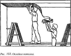Оклейка с помощником