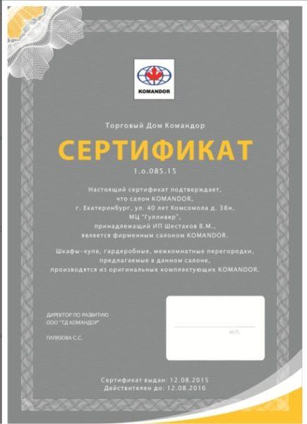 Пример сертификата качества на шкафы купе.