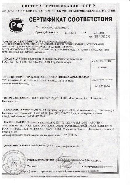 Пример сертификата соответствия на межкомнатные двери