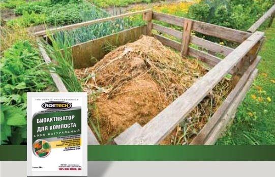 Специальные составы ускоряют созревание компоста