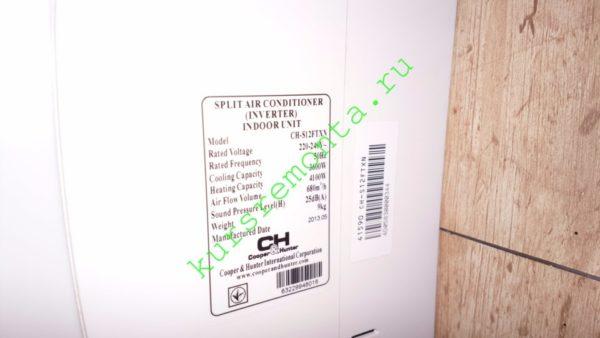 Тепловая мощность кондиционера на фото при работе на обогрев составляет 4100 ватт. Энергопотребление — 980 ватт.
