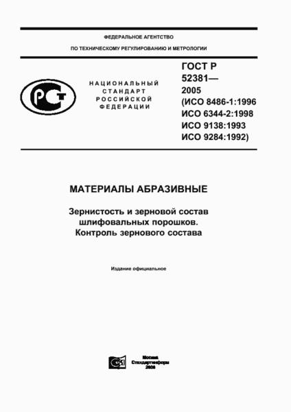 В России зернистость абразивных материалов регламентирует ГОСТ Р №52381/2005.